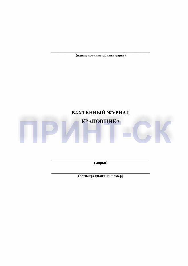 vahtennyj-zhurnal-kranovshchika-0