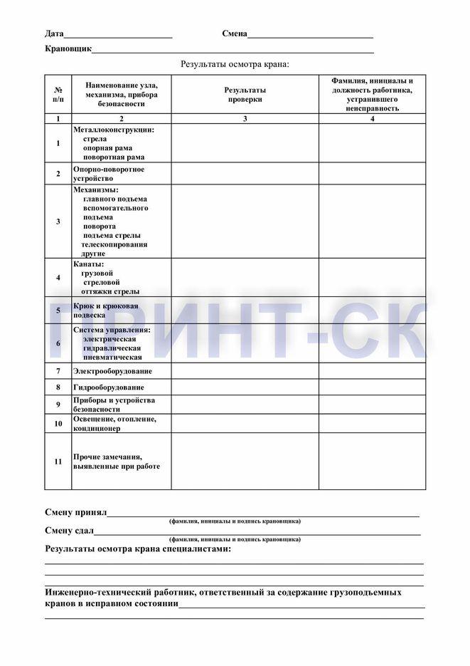 vahtennyj-zhurnal-kranovshchika-1
