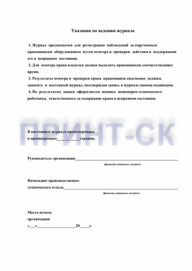 vahtennyj-zhurnal-kranovshchika-2