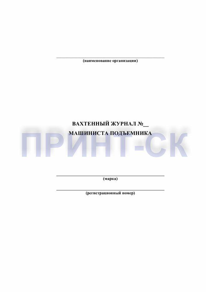vahtennyj-zhurnal-mashinista-podemnika-0