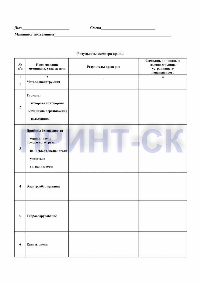 vahtennyj-zhurnal-mashinista-podemnika-1