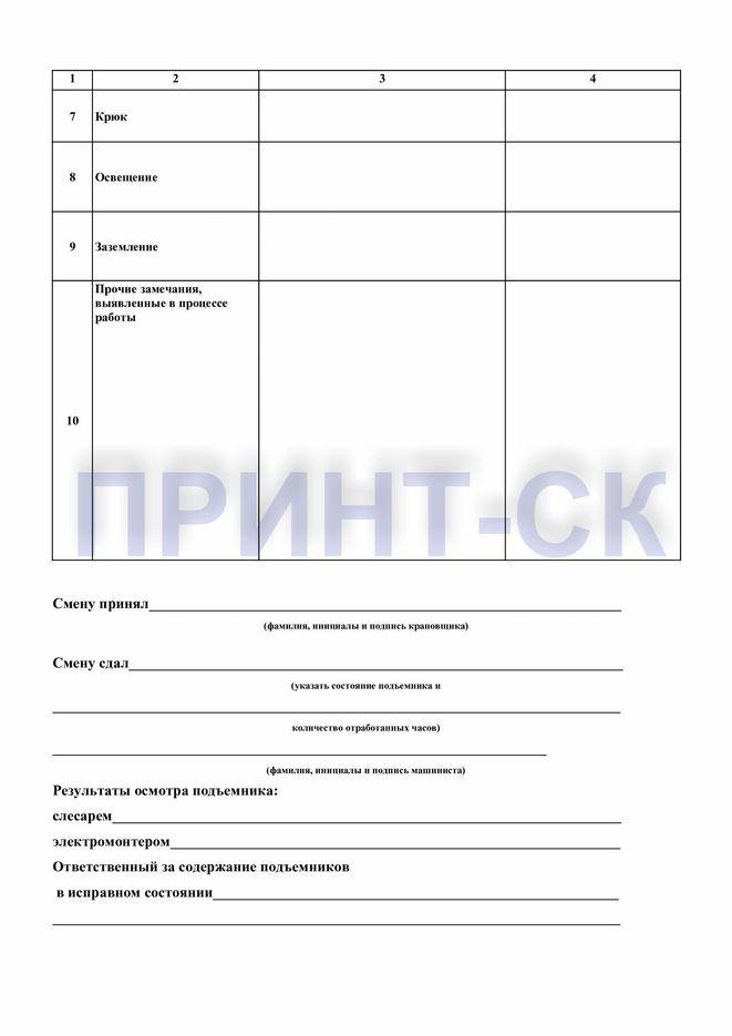 vahtennyj-zhurnal-mashinista-podemnika-2