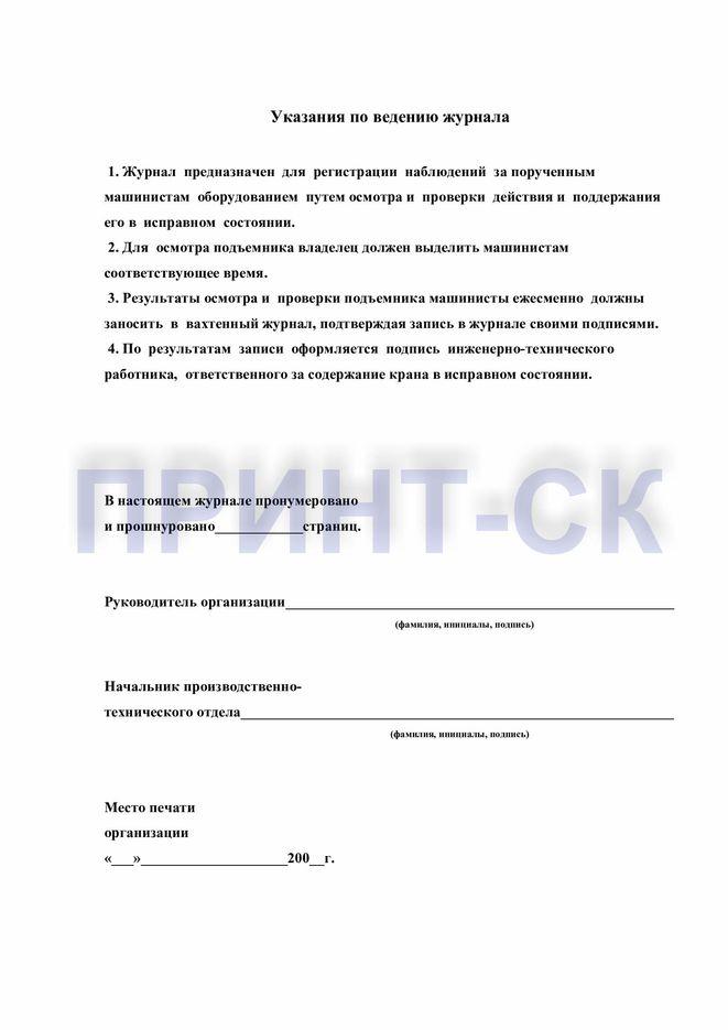 vahtennyj-zhurnal-mashinista-podemnika-3