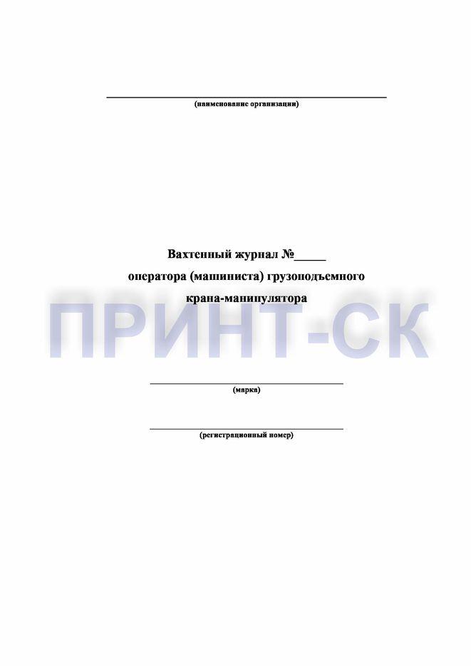 vahtennyj-zhurnal-operatora-mashinista-gruzopodemnogo-krana-manipulyatora-0