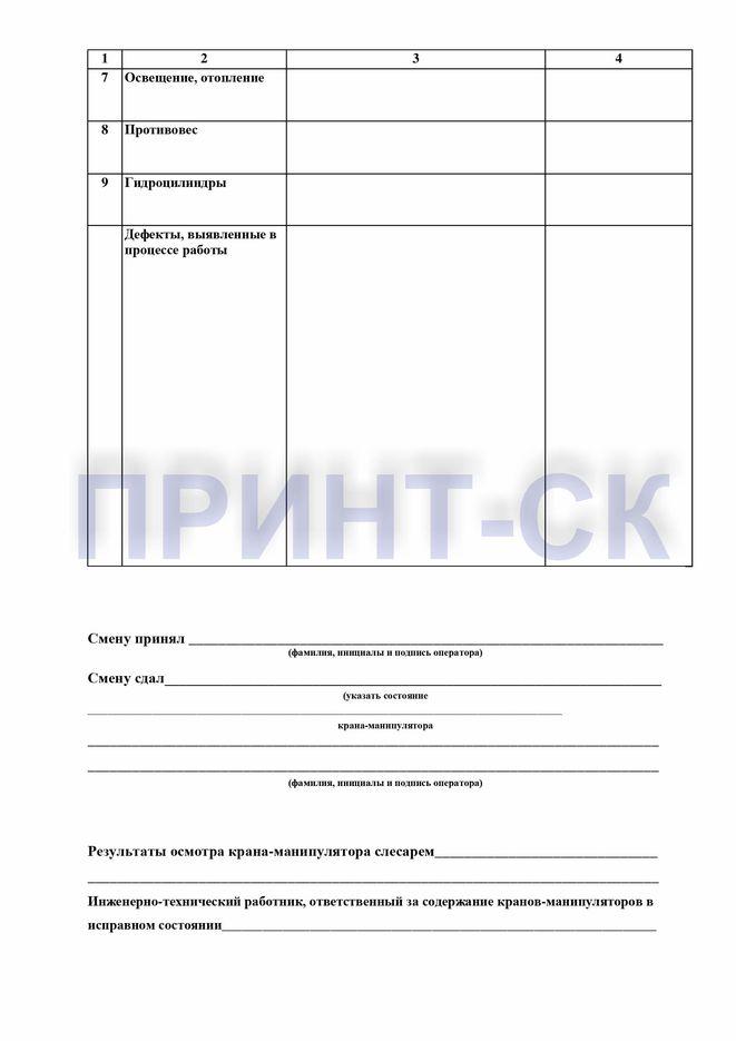 vahtennyj-zhurnal-operatora-mashinista-gruzopodemnogo-krana-manipulyatora-2