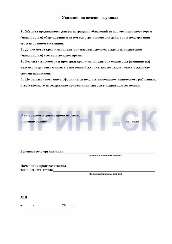 vahtennyj-zhurnal-operatora-mashinista-gruzopodemnogo-krana-manipulyatora-3
