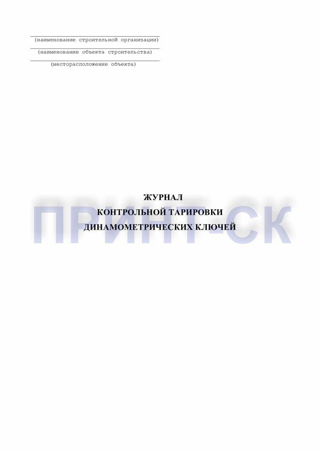 zhurnal-kontrolnoj-tarirovki-dinamometricheskih-klyuchej-0
