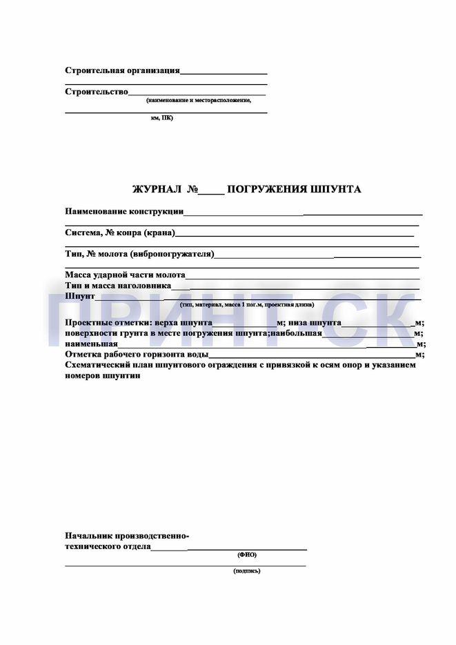 zhurnal-pogruzheniya-shpunta-0