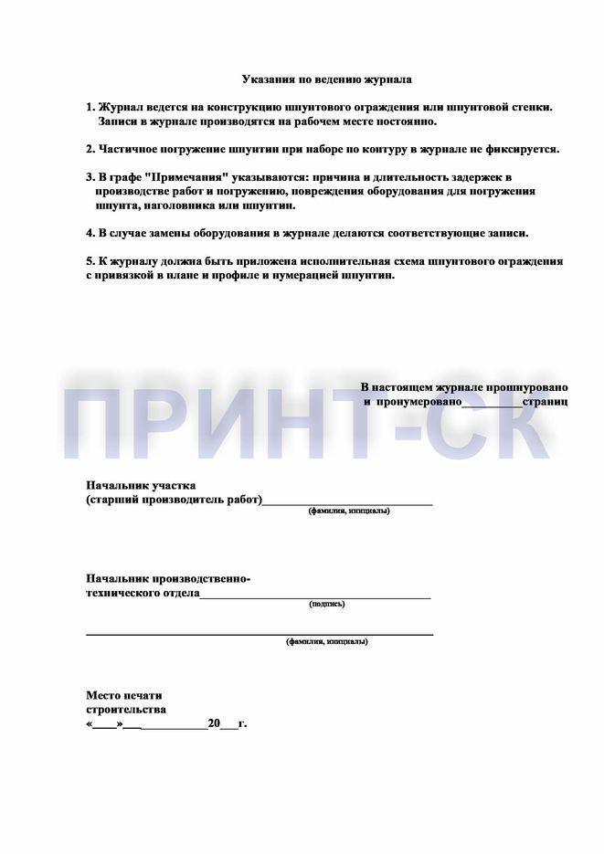 zhurnal-pogruzheniya-shpunta-2