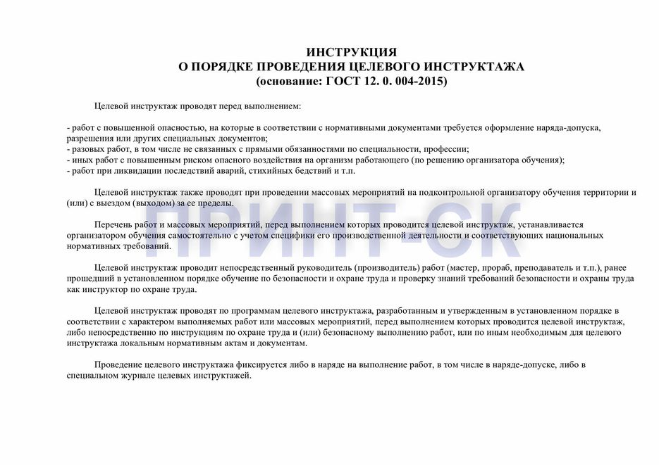 zhurnal-registracii-celevogo-instruktazha-1