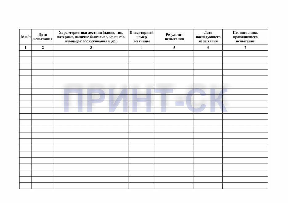 zhurnal-registracii-i-ucheta-ispytanij-lestnic-pristavnyh-stremyanok-1
