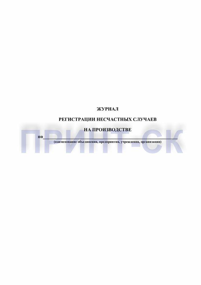 zhurnal-registracii-neschastnyh-sluchaev-na-proizvodstve-0