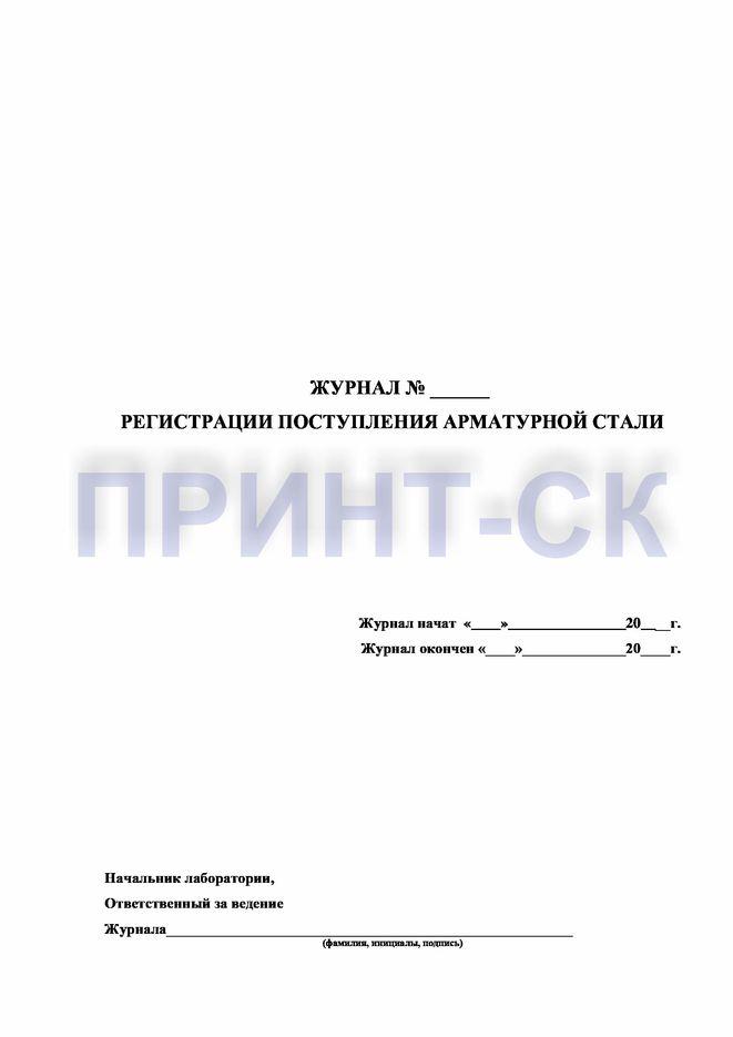 zhurnal-registracii-postupleniya-armaturnoj-stali-0