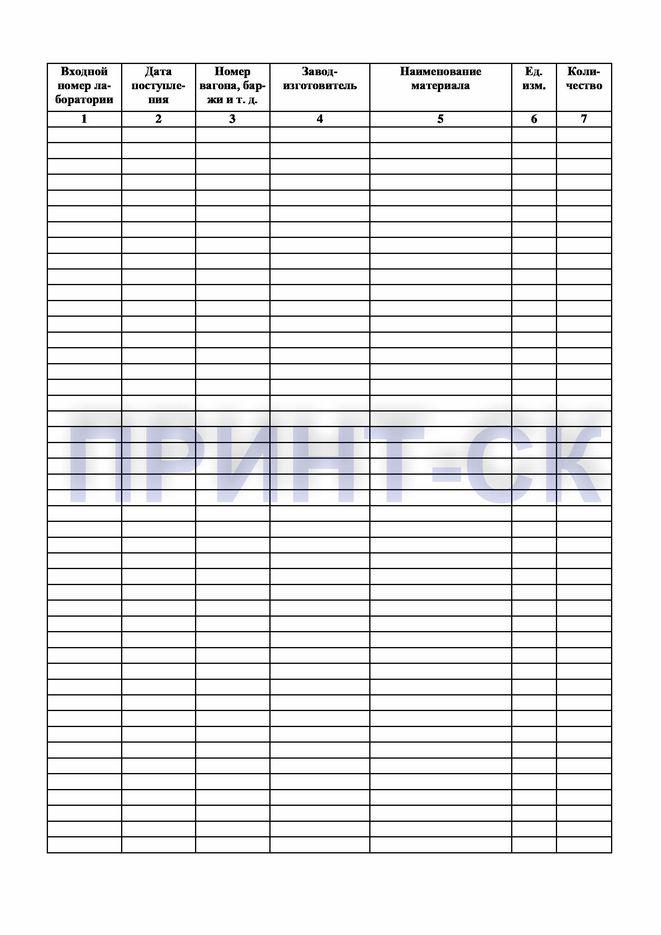zhurnal-registracii-postupleniya-armaturnoj-stali-1