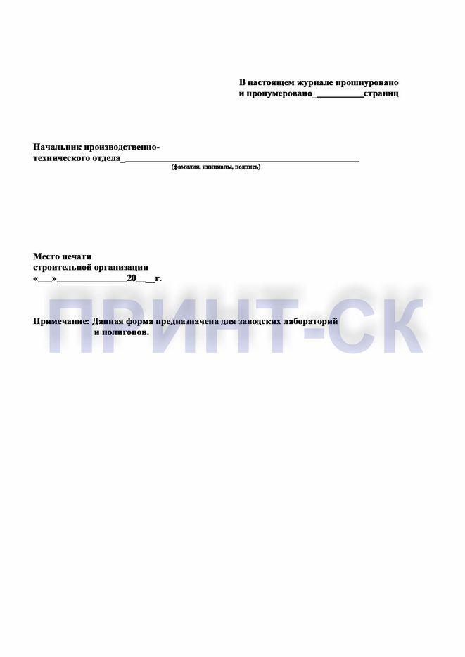 zhurnal-registracii-postupleniya-armaturnoj-stali-3