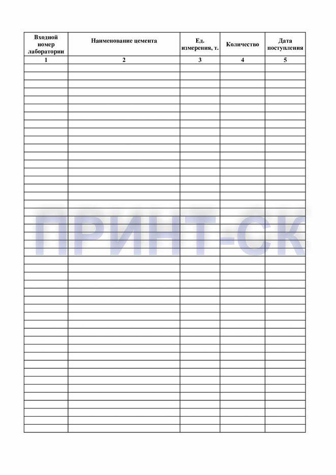 zhurnal-registracii-postupleniya-cementa-1