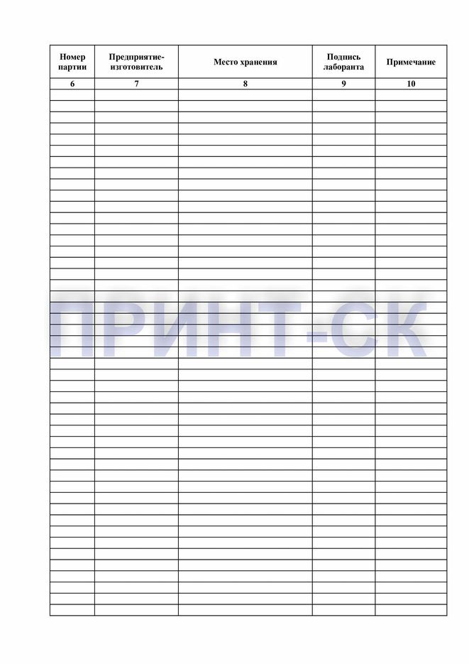 zhurnal-registracii-postupleniya-cementa-2