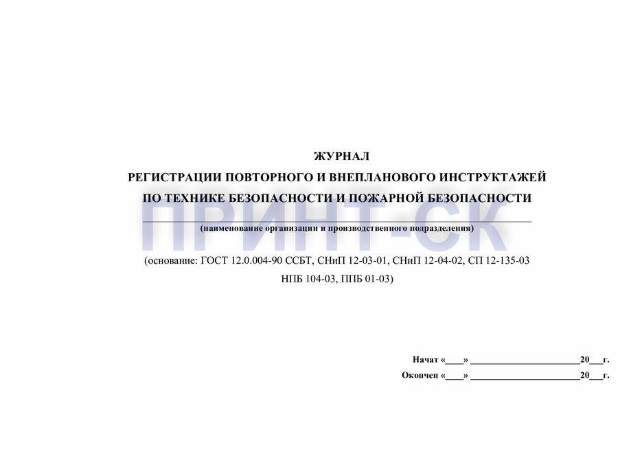 zhurnal-registracii-povtornogo-i-vneplanovogo-instruktazhej-po-tekhnike-bezopasnosti-i-pozharnoj-bezopasnosti-0