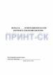 zhurnal-registracii-rezultatov-kontrolya-za-dobavkami-dlya-betona-0