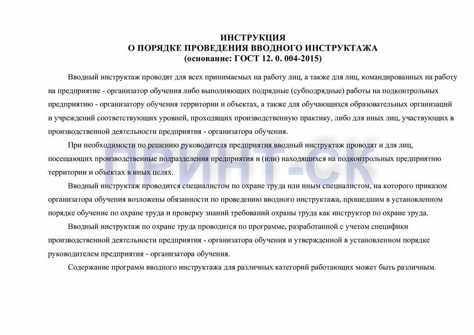 zhurnal-registracii-vvodnogo-instruktazha-1