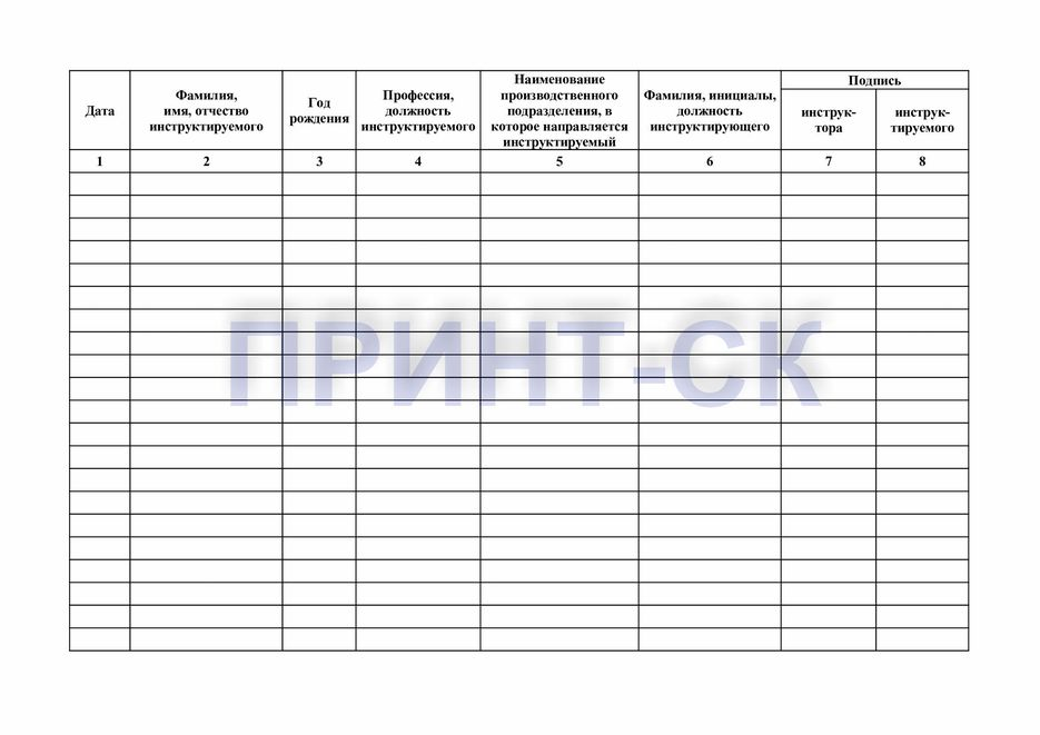 zhurnal-registracii-vvodnogo-instruktazha-2