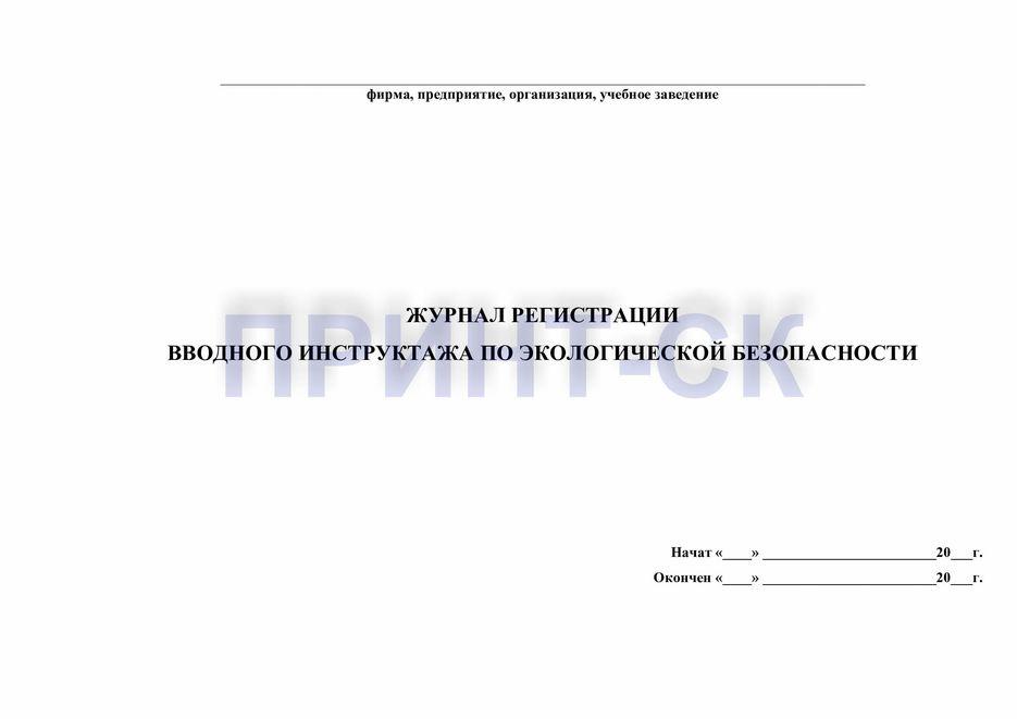 zhurnal-registracii-vvodnogo-instruktazha-po-ehkologicheskoj-bezopasnosti-0