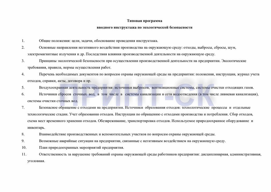 zhurnal-registracii-vvodnogo-instruktazha-po-ehkologicheskoj-bezopasnosti-1