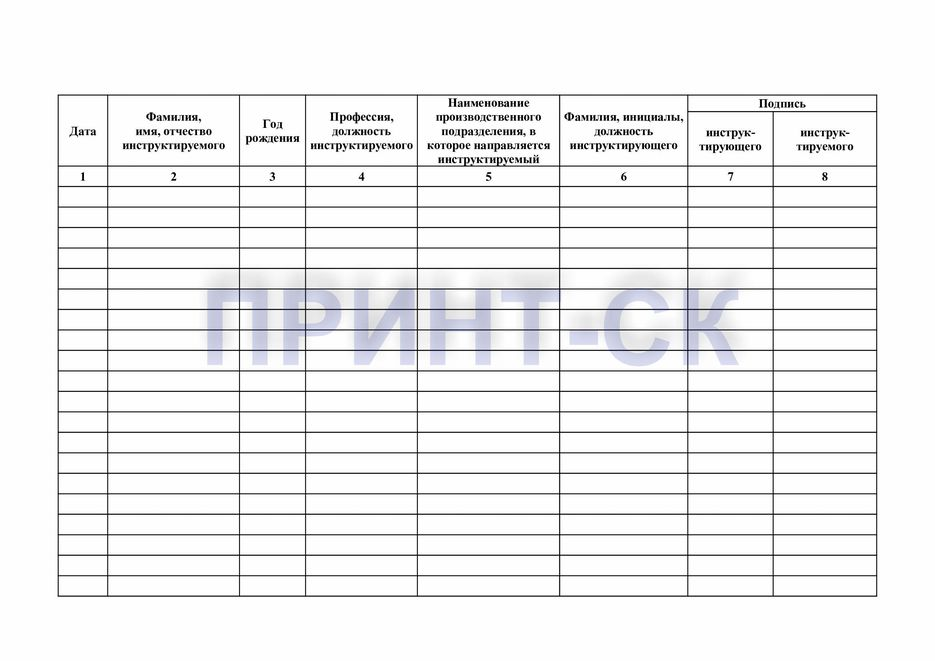 zhurnal-registracii-vvodnogo-instruktazha-po-ehkologicheskoj-bezopasnosti-2