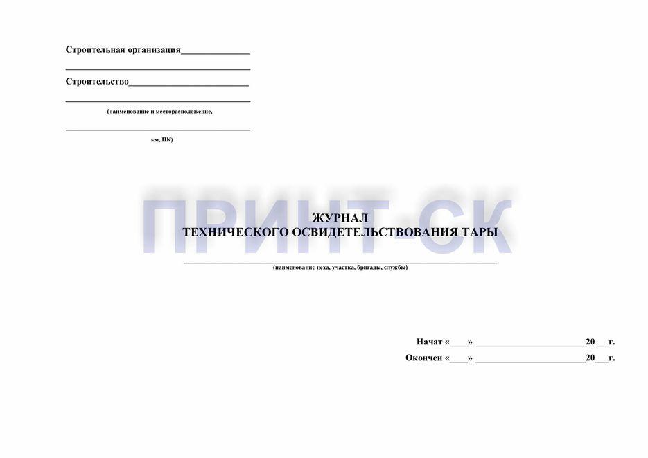 zhurnal-tekhnicheskogo-osvidetelstvovaniya-tary-0