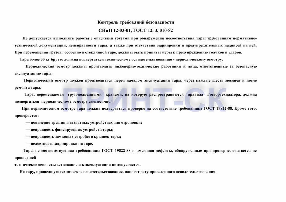 zhurnal-tekhnicheskogo-osvidetelstvovaniya-tary-1