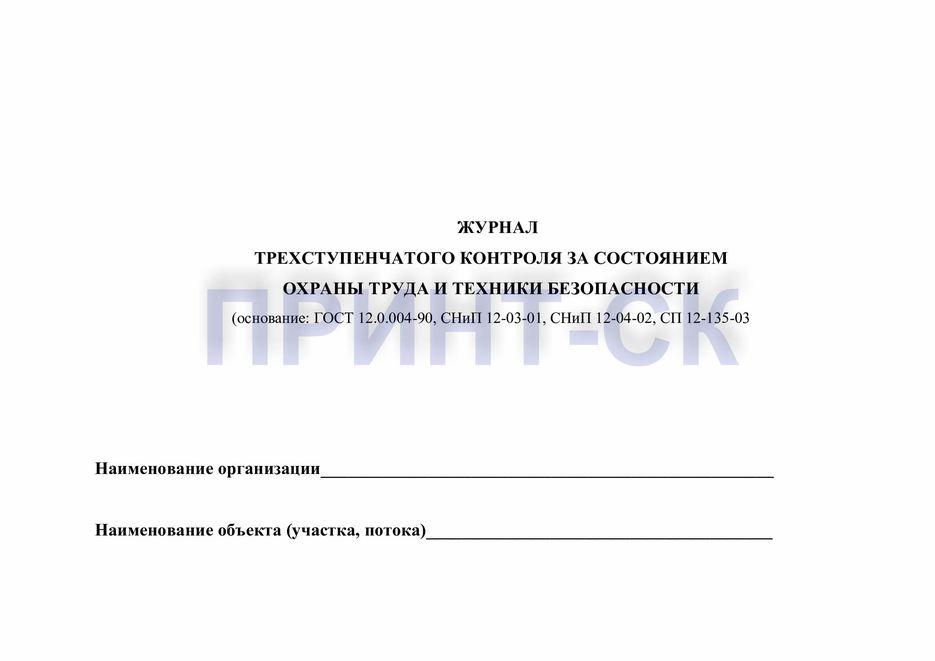 zhurnal-trekhstupenchatogo-kontrolya-za-sostoyaniem-ohrany-truda-i-tekhniki-bezopasnosti-0