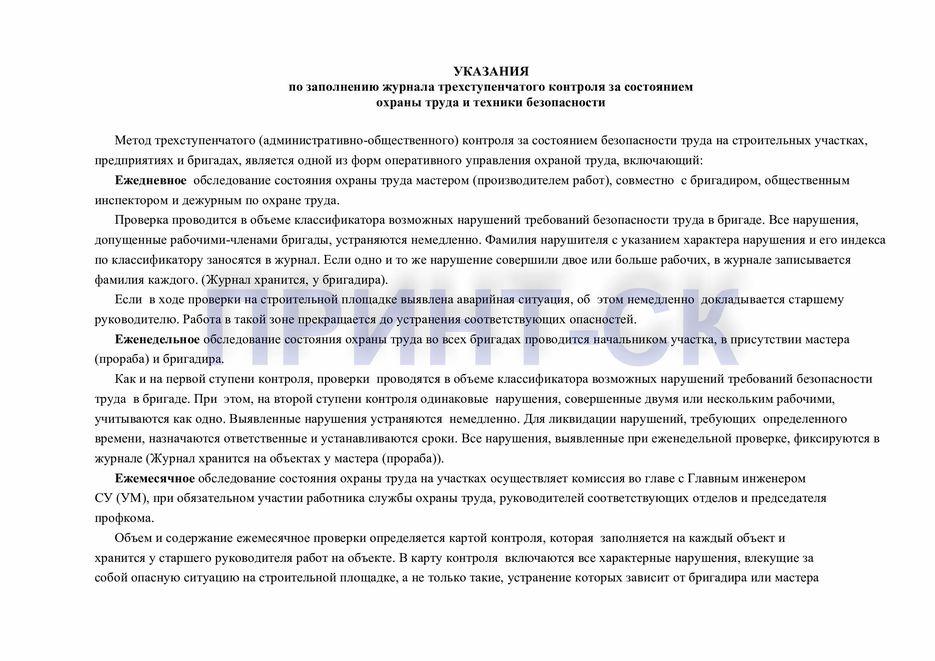 zhurnal-trekhstupenchatogo-kontrolya-za-sostoyaniem-ohrany-truda-i-tekhniki-bezopasnosti-1
