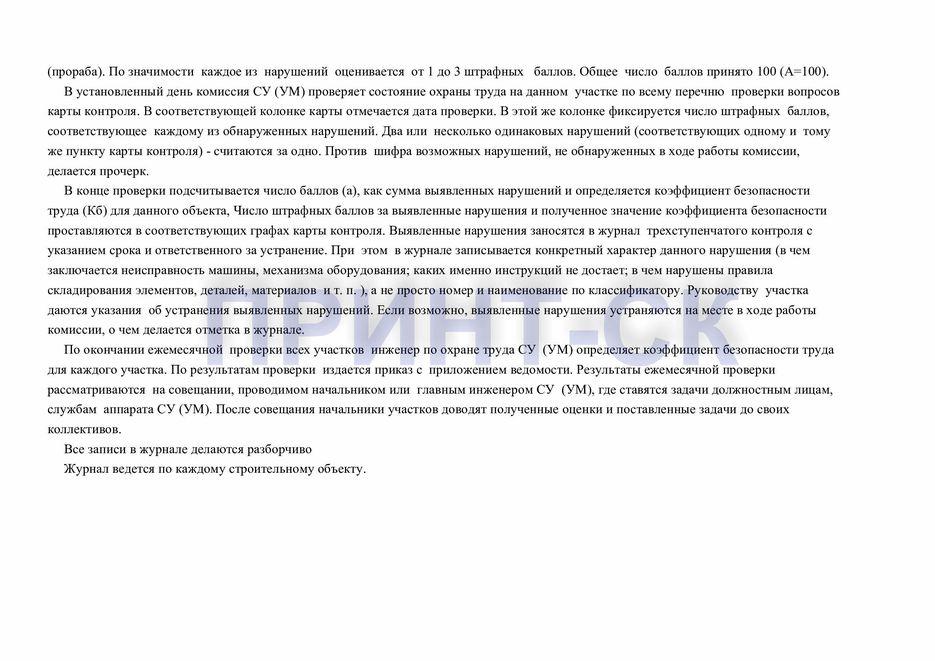 zhurnal-trekhstupenchatogo-kontrolya-za-sostoyaniem-ohrany-truda-i-tekhniki-bezopasnosti-2