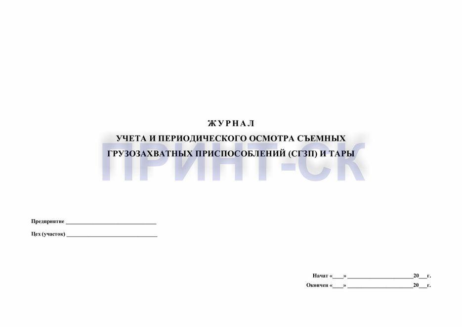 zhurnal-ucheta-i-periodicheskogo-osmotra-semnyh-gruzozahvatnyh-prisposoblenij-sgzp-i-tary-0