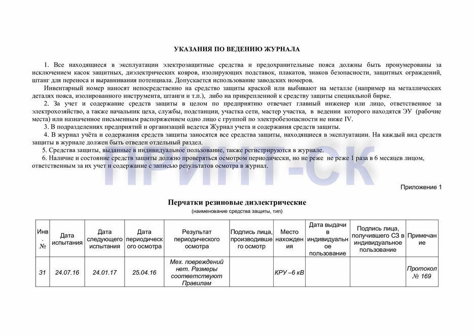 zhurnal-ucheta-i-soderzhaniya-sredstv-zashchity-1