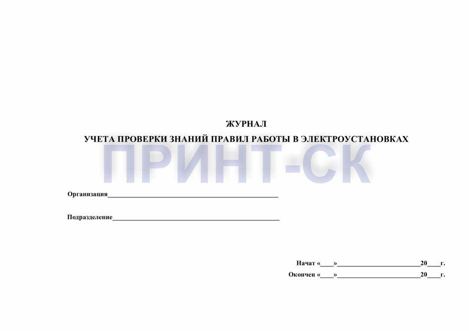 zhurnal-ucheta-proverki-znanij-pravil-raboty-v-ehlektroustanovkah-0