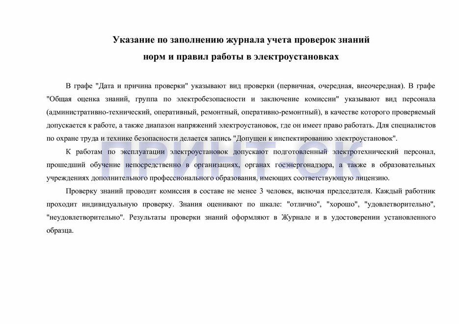 zhurnal-ucheta-proverki-znanij-pravil-raboty-v-ehlektroustanovkah-1