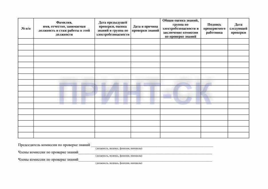 zhurnal-ucheta-proverki-znanij-pravil-raboty-v-ehlektroustanovkah-2