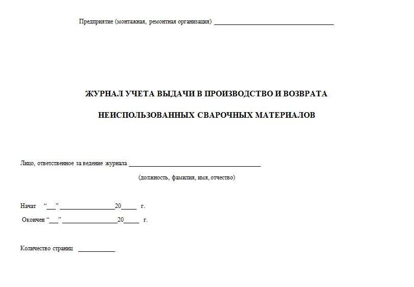 zhurnal-ucheta-vydachi-v-proizvodstvo-i-vozvrata-neispolzovannyh-svarochnyh-materialov 1
