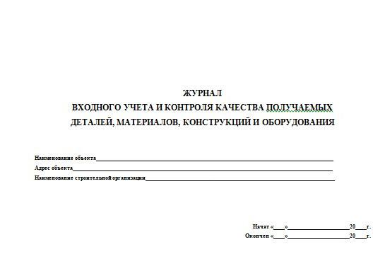 zhurnal-vhodnogo-ucheta-i-kontrolya-kachestva-poluchaemyh-detalej-materialov-konstrukcij-i-oborudovaniya 1