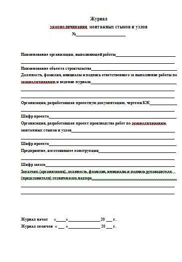 zhurnal-zamonolnchivaniya-montazhnyh-stykov-i-uzlov 1
